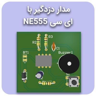 مدار دزدگیر با ای سی NE555