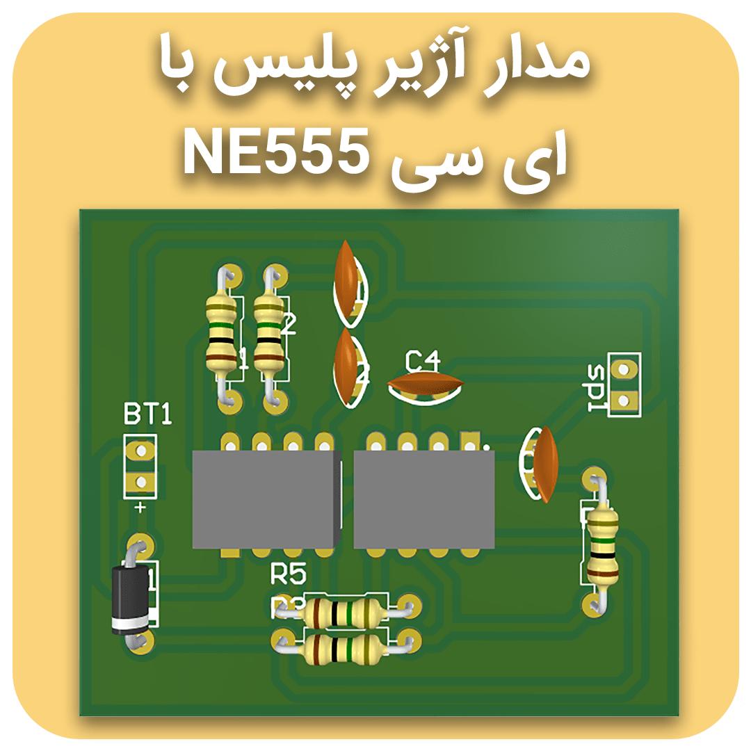 مدار آژیر پلیس با استفاده از ای سی NE555