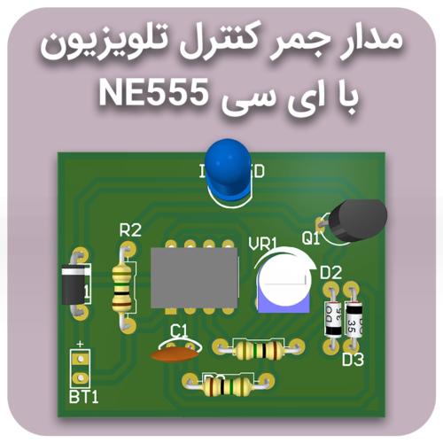 مدار جمر کنترل تلویزیون با ای سی NE555