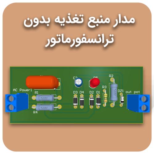 مدار منبع تغذیه بدون ترانسفورماتور