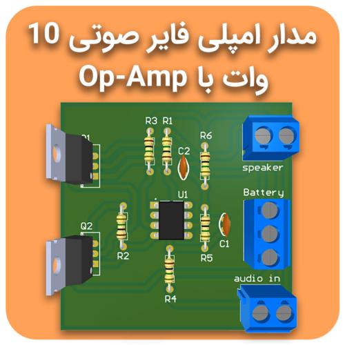 مدار امپلی فایر صوتی 10 وات با استفاده از Op-Amp و ترانزیستورهای قدرت