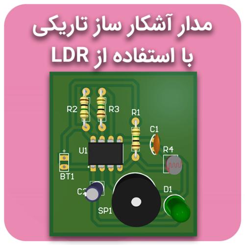 مدار آشکار ساز تاریکی با استفاده از LDR