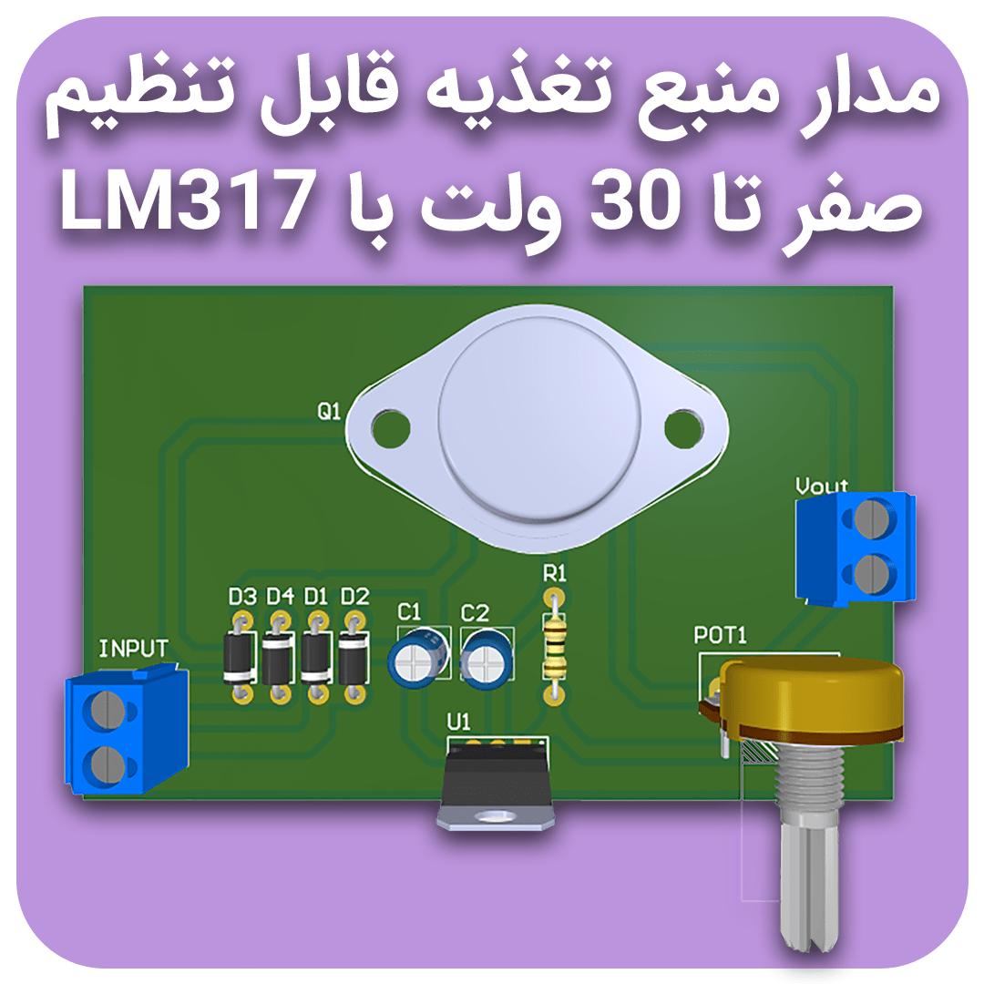مدار منبع تغذیه قابل تنظیم 2-30 ولت