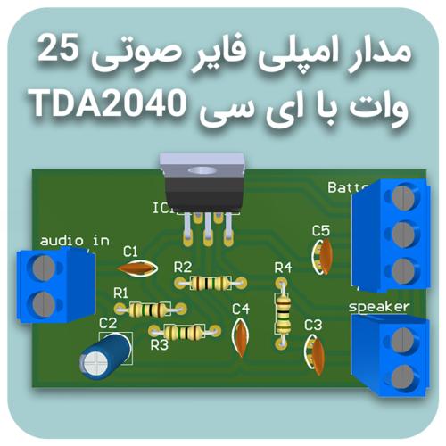 مدار تقویت کننده صوتی 25 وات با استفاده از TDA2040