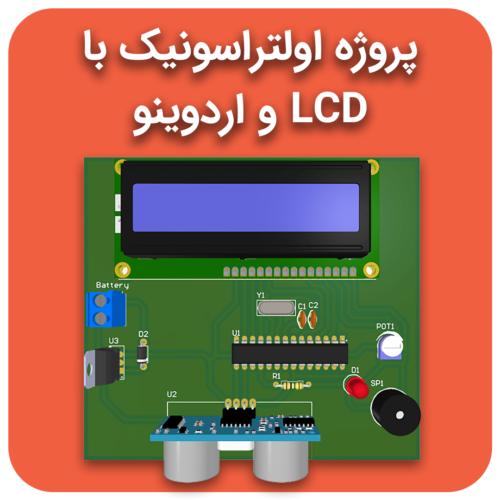 پروژه اولتراسونیک با LCD و اردوینو + فیلم اموزشی