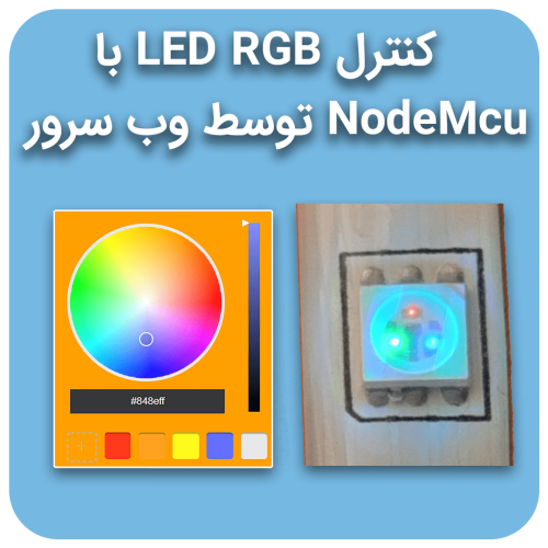 کنترل LED RGB مبتنی NodeMcu IOT