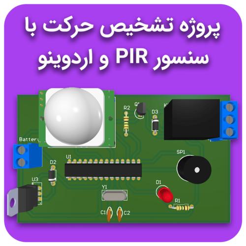 پروژه تشخیص حرکت با PIR