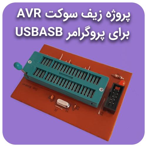 زیف سوکت برای پروگرامر USBASP